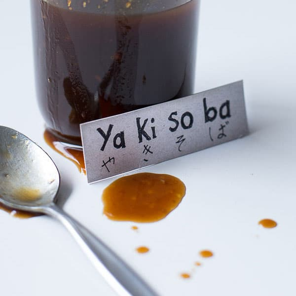 Homemade Yakisoba Sauce Recipe - It's like barbecue sauce on steroids. Mix a few easy ingredients together and this bad boy is ready for your noodles, beef & pork or even on an omelette. Get on it! | wandercooks.com
